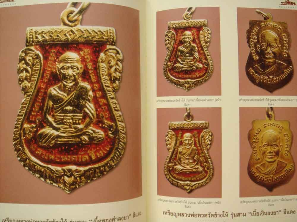 หนังสือ ประวัติและวัตถุมงคล หลวงพ่อทวด (ฉบับสมบูรณ์) ชัยนฤทธิ์ พันธุ์ทอง 30