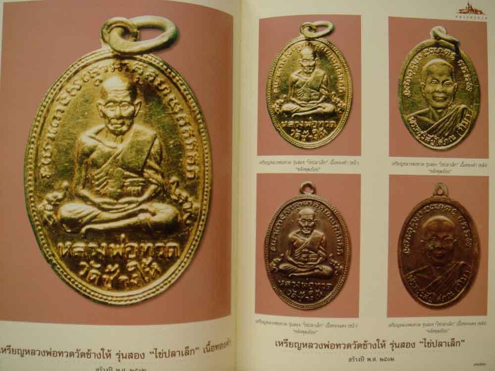 หนังสือ ประวัติและวัตถุมงคล หลวงพ่อทวด (ฉบับสมบูรณ์) ชัยนฤทธิ์ พันธุ์ทอง 31