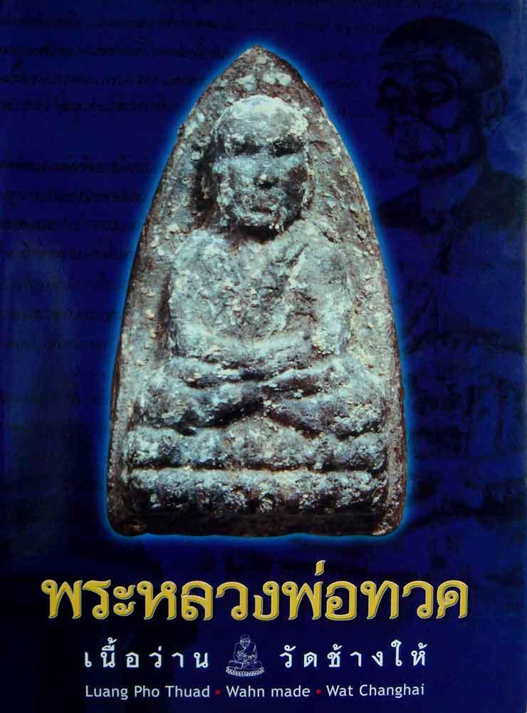 หนังสือ พระหลวงพ่อทวด เนื้อว่านวัดช้างให้ ของ วัชรพงศ์ ระดมเพ็ง