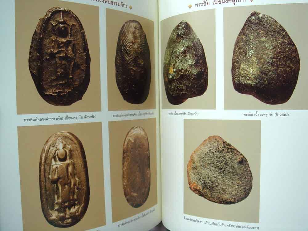 หนังสือ หลวงปู่ศุข กับ กรมหลวงชุมพรฯ โดยหม่อมราชวงศ์อภิเดช อาภากร เล่ม2 2