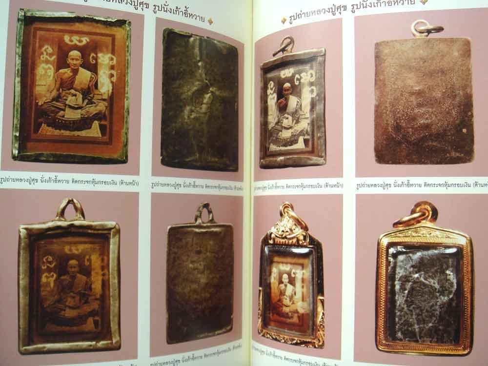 หนังสือ หลวงปู่ศุข กับ กรมหลวงชุมพรฯ โดยหม่อมราชวงศ์อภิเดช อาภากร เล่ม2 3