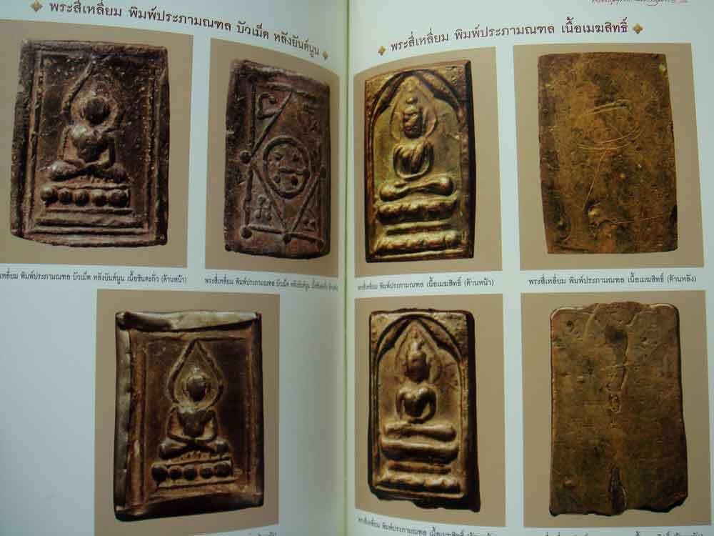 หนังสือ หลวงปู่ศุข กับ กรมหลวงชุมพรฯ โดยหม่อมราชวงศ์อภิเดช อาภากร เล่ม2 7
