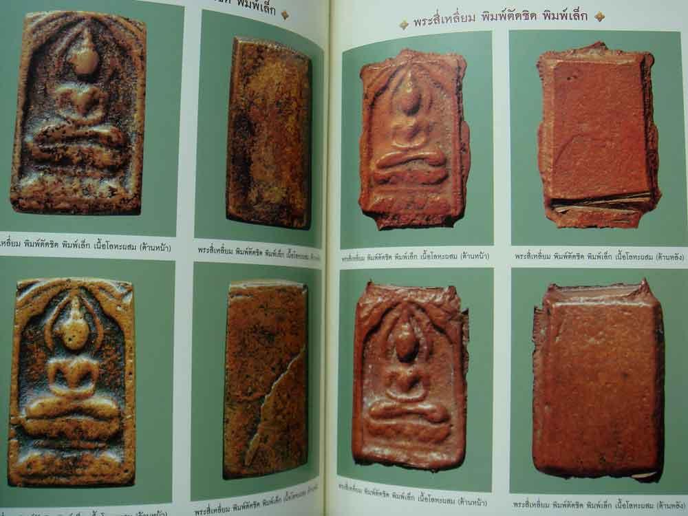 หนังสือ หลวงปู่ศุข กับ กรมหลวงชุมพรฯ โดยหม่อมราชวงศ์อภิเดช อาภากร เล่ม2 9