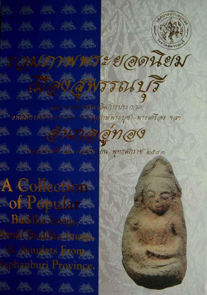 หนังสือ รวมภาพพระยอดนิยมเมืองสุพรรณบุรี งานประกวด อำเภออู่ทอง