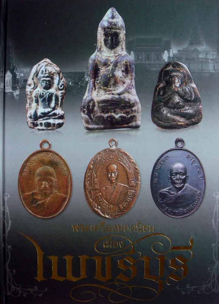 หนังสือ พระเครื่องยอดนิยม เมืองเพชรบุรี