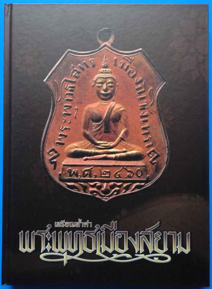 หนังสือ เหรียญล้ำค่าพระพุทธเมืองสยาม