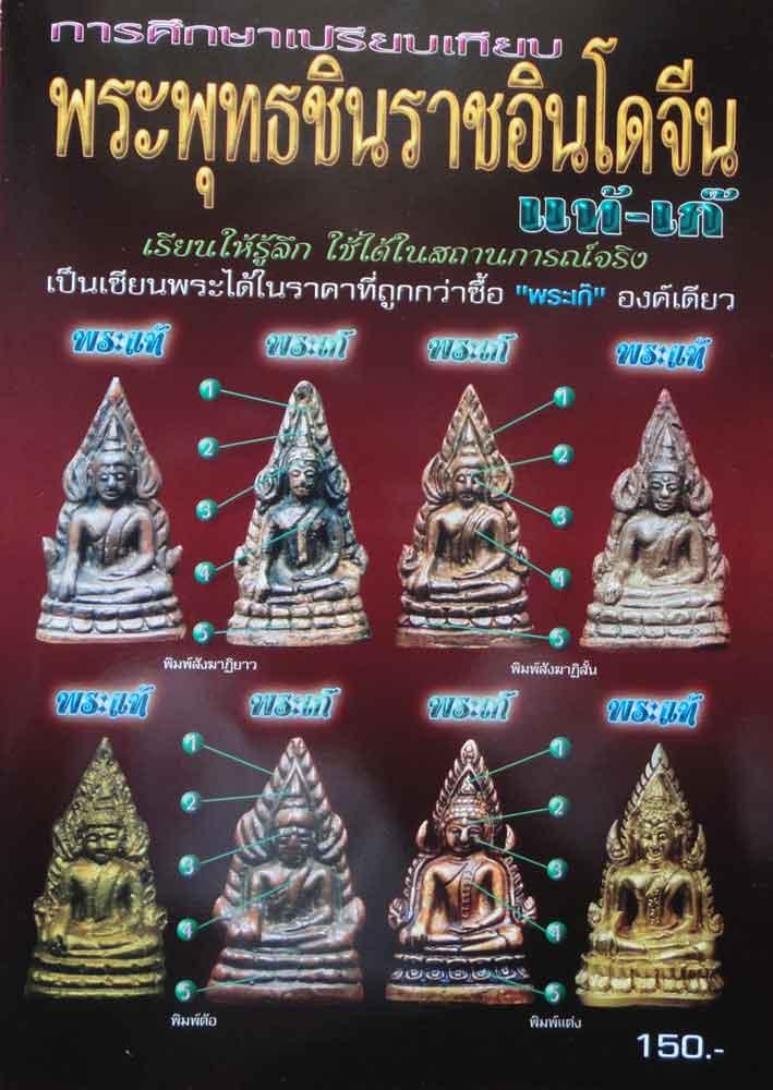 หนังสือ การศึกษาเปรียบเทียบ พระพุทธชินราชอินโดจีน แท้-เก๊
