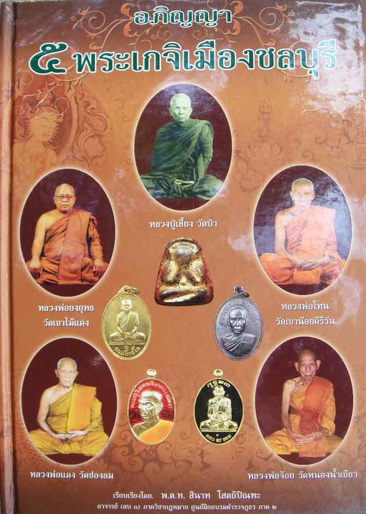 อภิญญา 5 พระเกจิเมืองชลบุรี