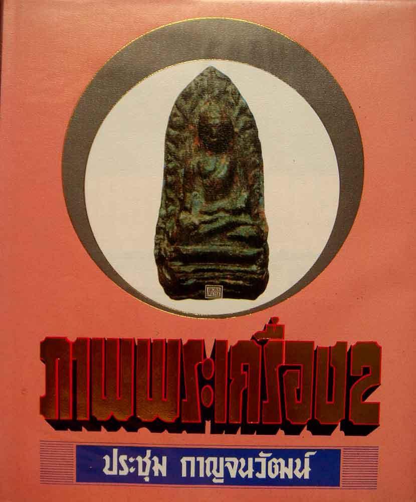 หนังสือภาพพระเครื่อง 2  ของ  ประชุม  กาญจนวัฒน์