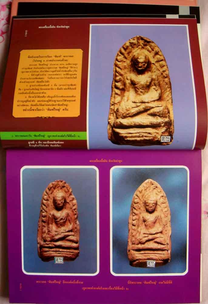 หนังสือภาพพระเครื่อง 2  ของ  ประชุม  กาญจนวัฒน์ 1