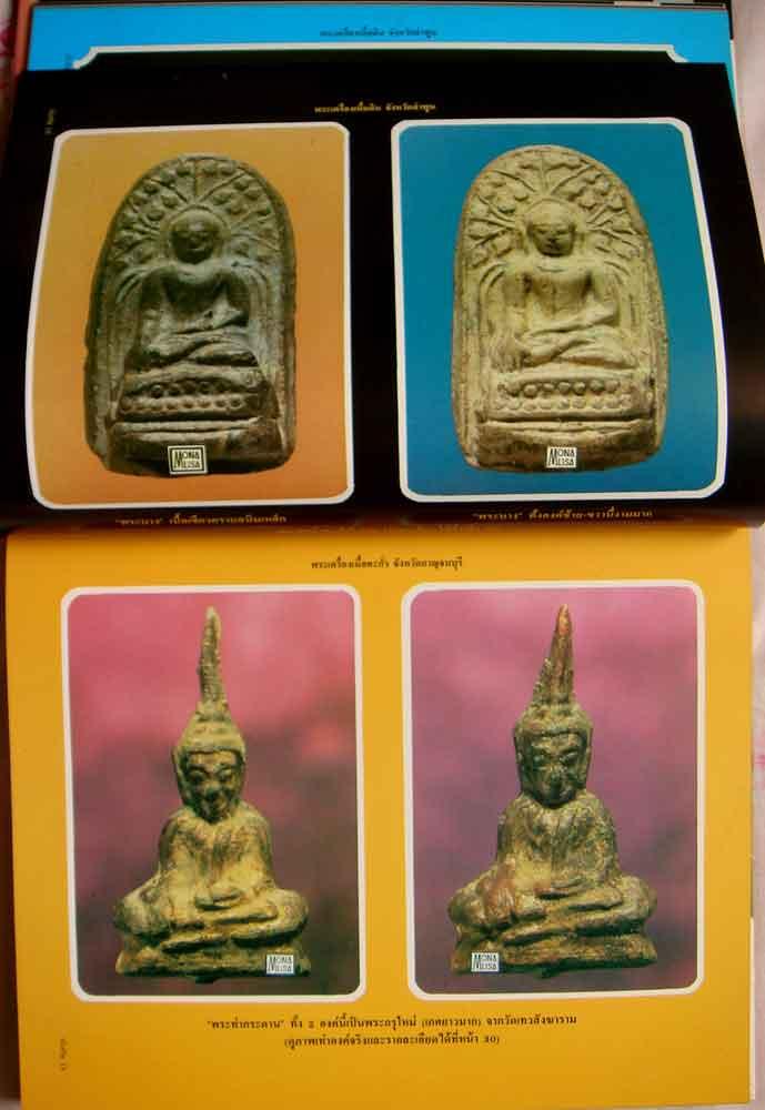 หนังสือภาพพระเครื่อง 2  ของ  ประชุม  กาญจนวัฒน์ 3