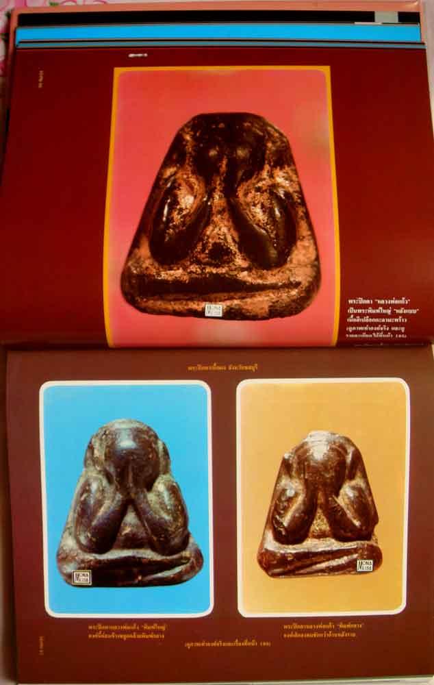 หนังสือภาพพระเครื่อง 2  ของ  ประชุม  กาญจนวัฒน์ 8