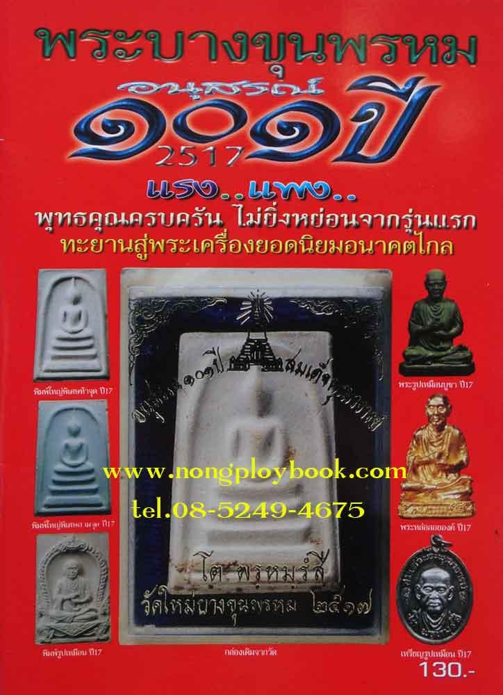 หนังสือพระบางขุนพรหมอนุสรณ์ 101 ปี 2517