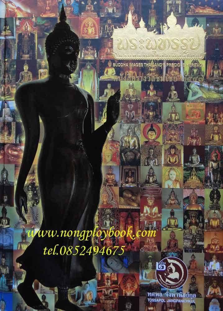 หนังสือพระพุทธรูป มรดกล้ำค่าของเมืองไทย เล่ม2