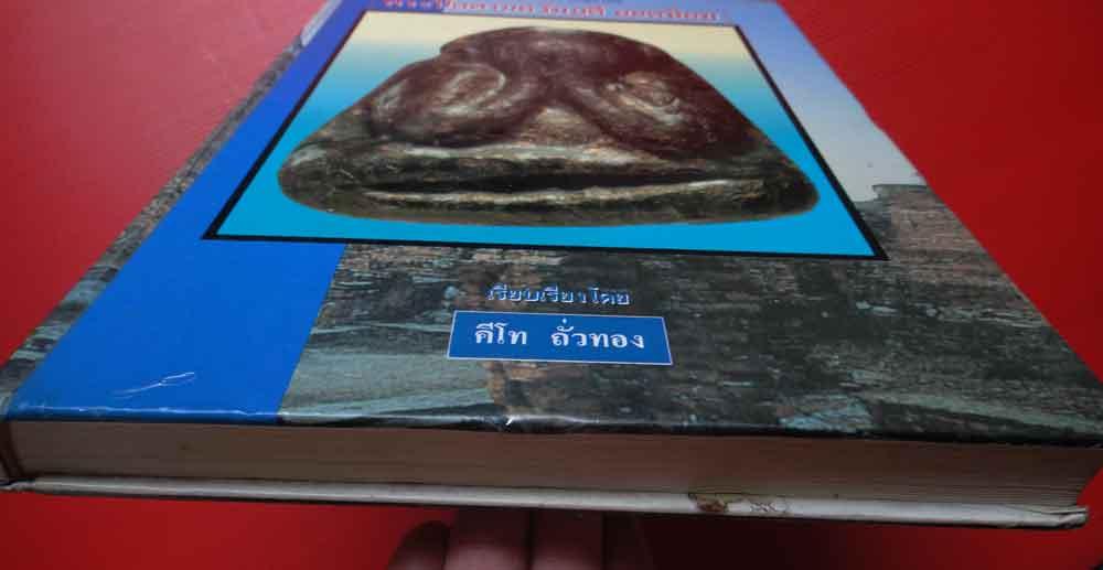 หนังสือพระปิดตาภควัมบดี ยอดนิยม ของ คีโท  ถั่วทอง (พ.313) 1