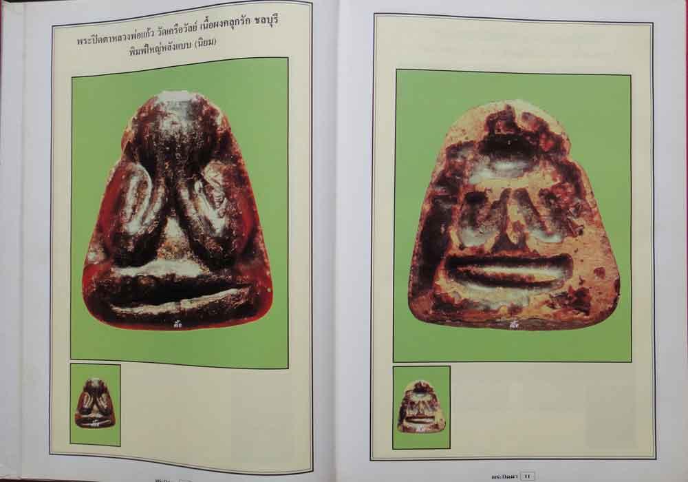 หนังสือพระปิดตาภควัมบดี ยอดนิยม ของ คีโท  ถั่วทอง (พ.313) 3