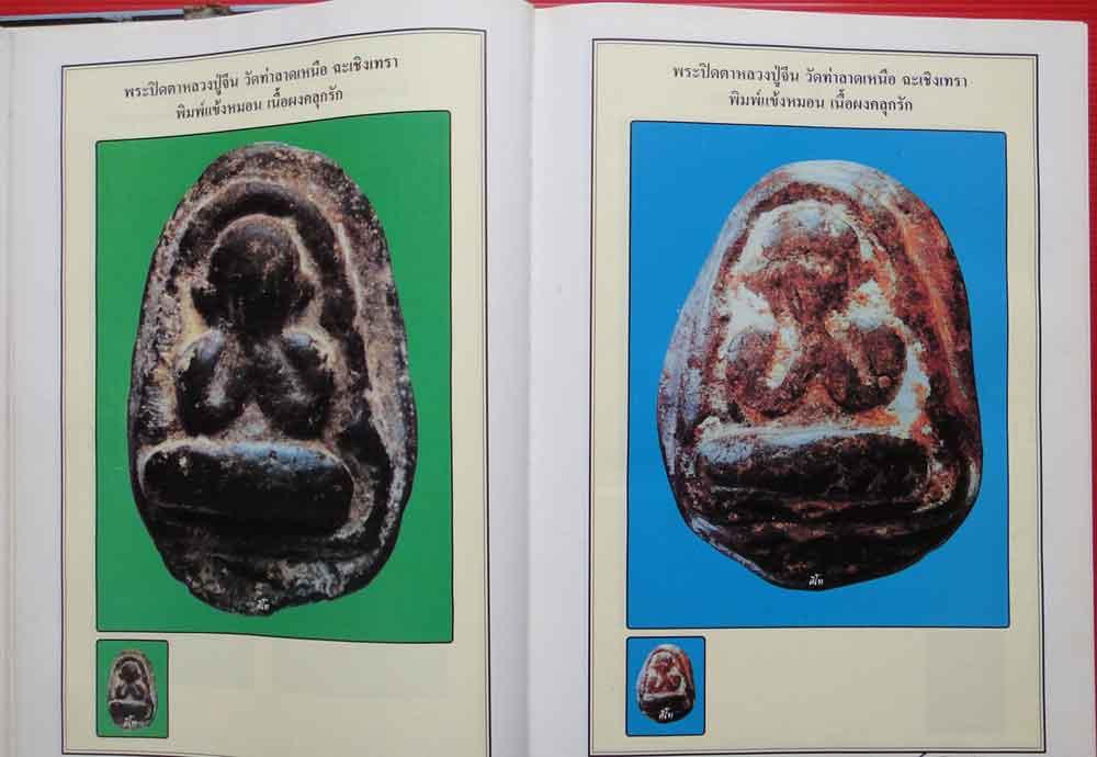 หนังสือพระปิดตาภควัมบดี ยอดนิยม ของ คีโท  ถั่วทอง (พ.313) 4