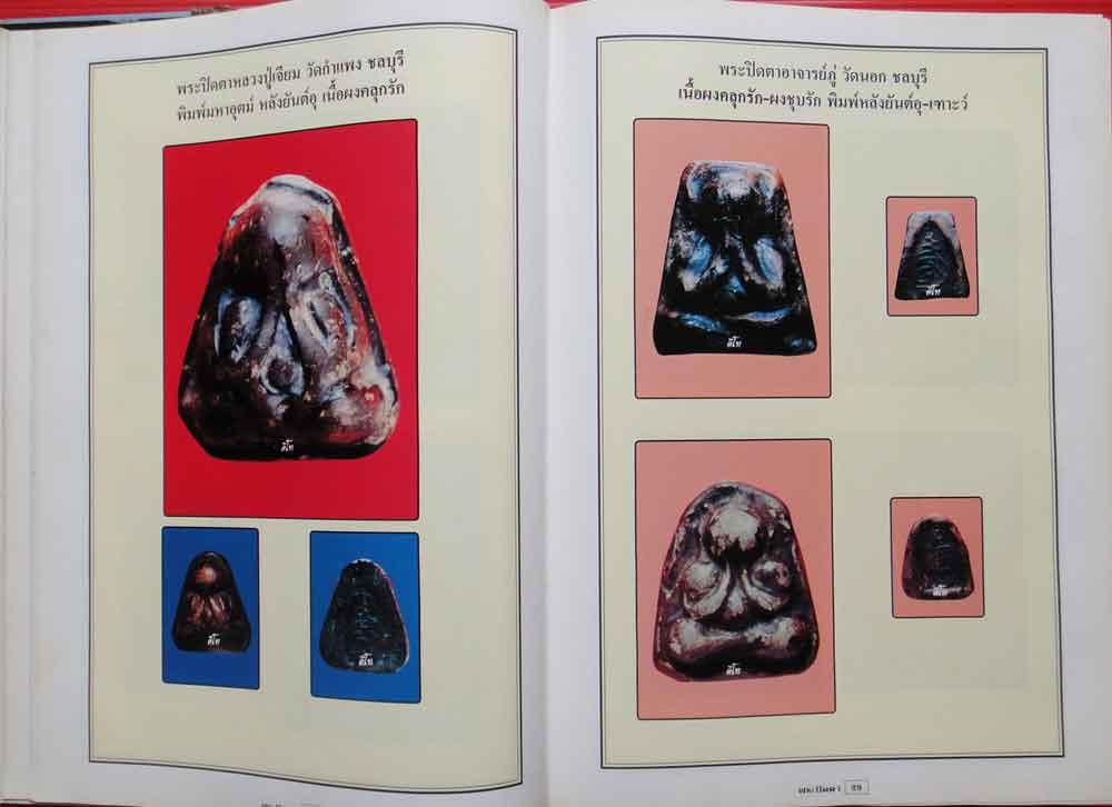 หนังสือพระปิดตาภควัมบดี ยอดนิยม ของ คีโท  ถั่วทอง (พ.313) 5