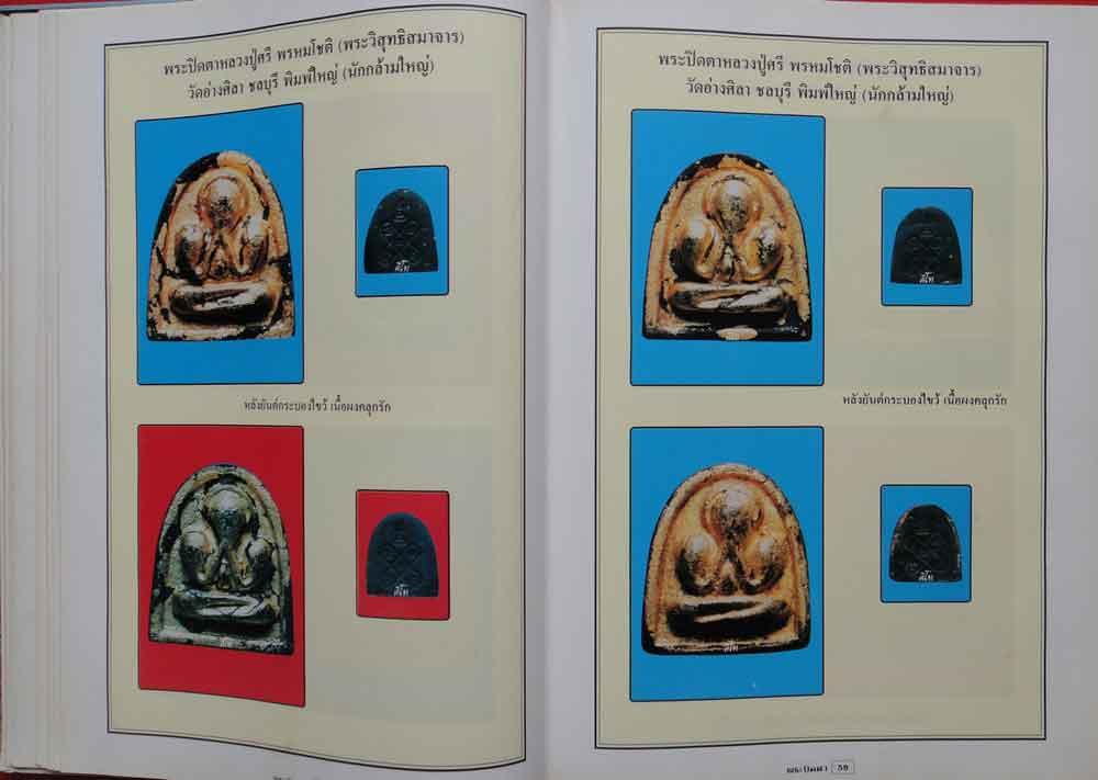 หนังสือพระปิดตาภควัมบดี ยอดนิยม ของ คีโท  ถั่วทอง (พ.313) 7