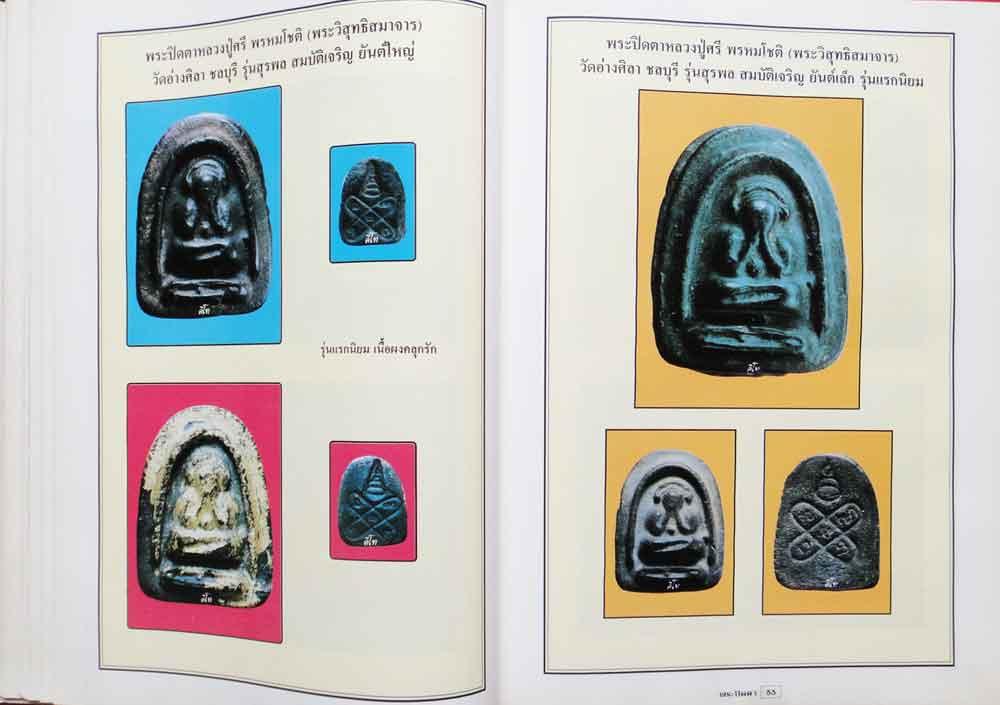หนังสือพระปิดตาภควัมบดี ยอดนิยม ของ คีโท  ถั่วทอง (พ.313) 8