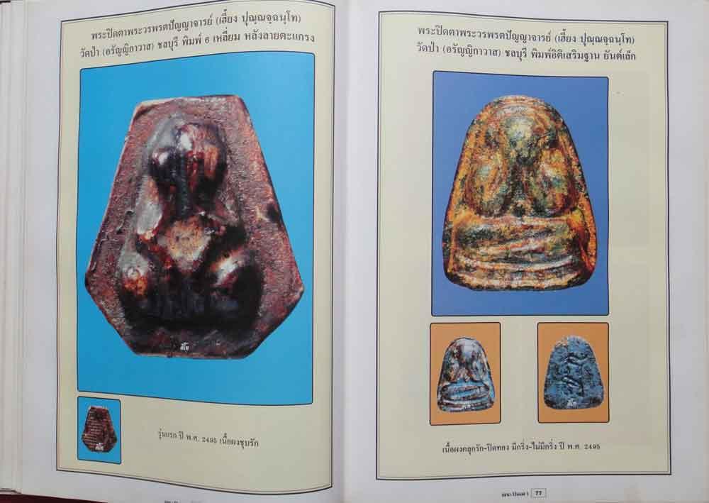 หนังสือพระปิดตาภควัมบดี ยอดนิยม ของ คีโท  ถั่วทอง (พ.313) 9