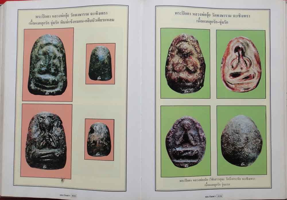 หนังสือพระปิดตาภควัมบดี ยอดนิยม ของ คีโท  ถั่วทอง (พ.313) 10