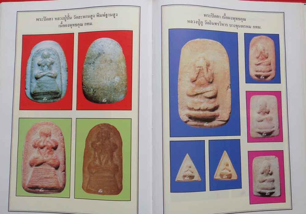 หนังสือพระปิดตาภควัมบดี ยอดนิยม ของ คีโท  ถั่วทอง (พ.313) 11
