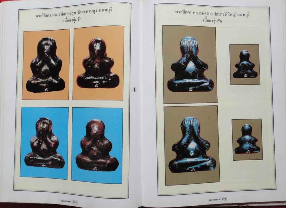 หนังสือพระปิดตาภควัมบดี ยอดนิยม ของ คีโท  ถั่วทอง (พ.313) 13