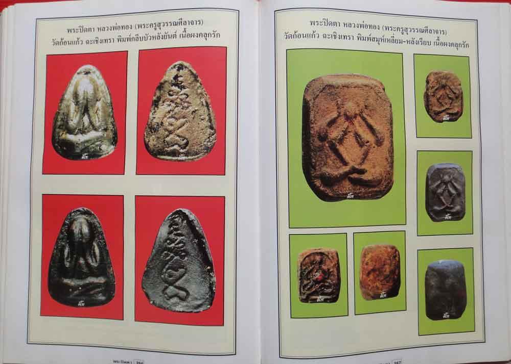หนังสือพระปิดตาภควัมบดี ยอดนิยม ของ คีโท  ถั่วทอง (พ.313) 14
