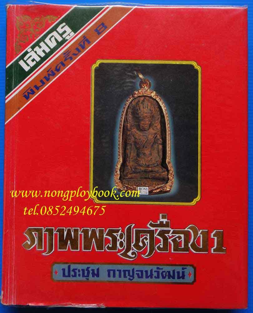 หนังสือภาพพระเครื่อง ๑ เล่มครู ๑ ของ  ประชุม  กาญจนวัฒน์