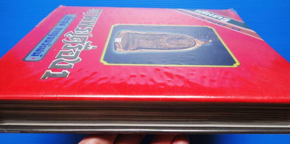 หนังสือภาพพระเครื่อง ๑ เล่มครู ๑ ของ  ประชุม  กาญจนวัฒน์ 1