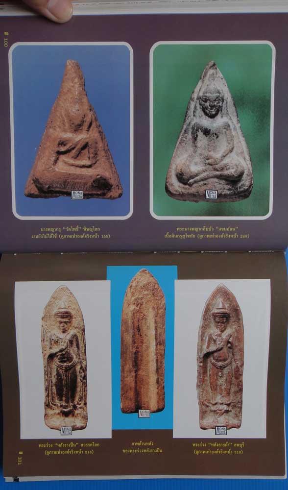 หนังสือภาพพระเครื่อง ๑ เล่มครู ๑ ของ  ประชุม  กาญจนวัฒน์ 2