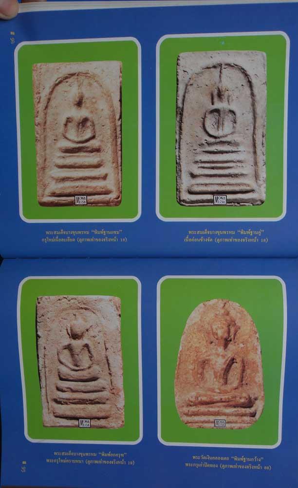 หนังสือภาพพระเครื่อง ๑ เล่มครู ๑ ของ  ประชุม  กาญจนวัฒน์ 4