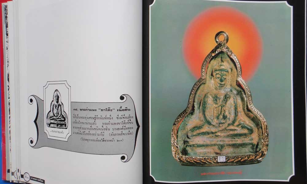 หนังสือภาพพระเครื่อง ๑ เล่มครู ๑ ของ  ประชุม  กาญจนวัฒน์ 7
