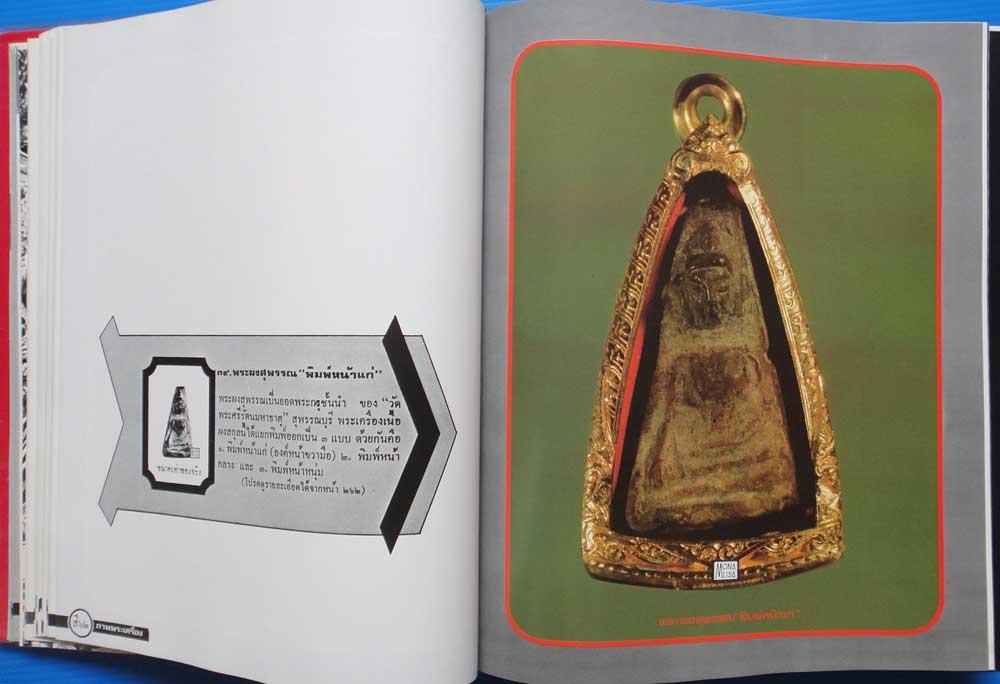 หนังสือภาพพระเครื่อง ๑ เล่มครู ๑ ของ  ประชุม  กาญจนวัฒน์ 8
