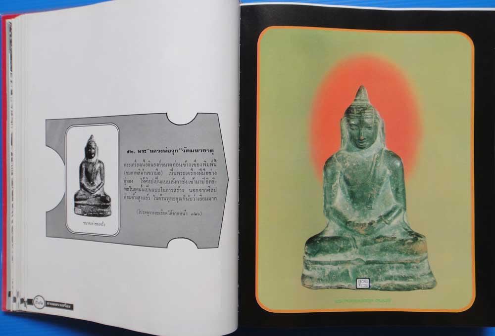 หนังสือภาพพระเครื่อง ๑ เล่มครู ๑ ของ  ประชุม  กาญจนวัฒน์ 9