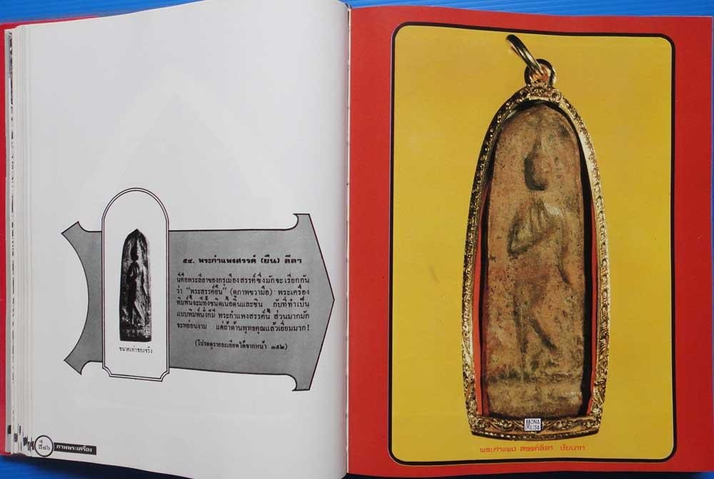 หนังสือภาพพระเครื่อง ๑ เล่มครู ๑ ของ  ประชุม  กาญจนวัฒน์ 10