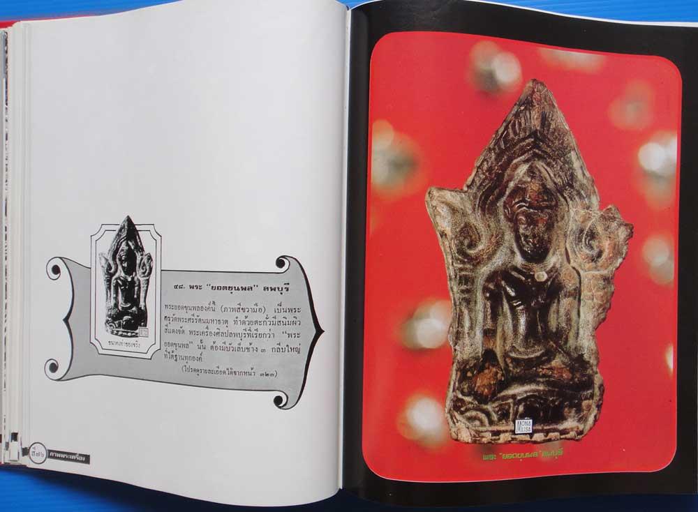 หนังสือภาพพระเครื่อง ๑ เล่มครู ๑ ของ  ประชุม  กาญจนวัฒน์ 11