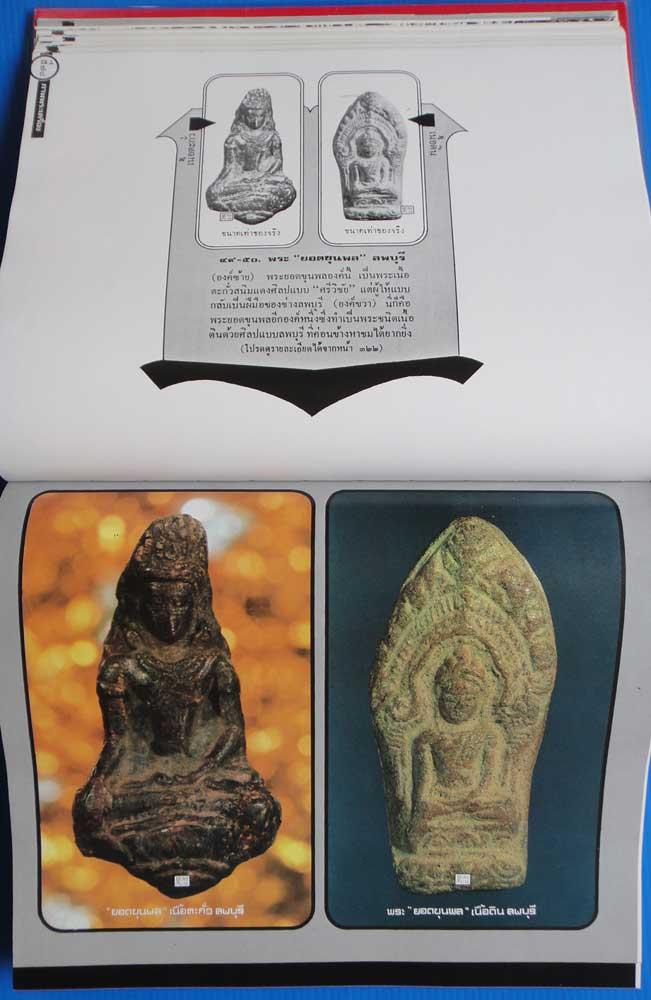 หนังสือภาพพระเครื่อง ๑ เล่มครู ๑ ของ  ประชุม  กาญจนวัฒน์ 12