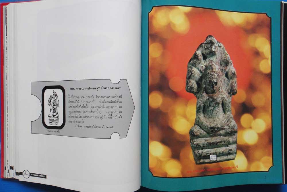 หนังสือภาพพระเครื่อง ๑ เล่มครู ๑ ของ  ประชุม  กาญจนวัฒน์ 13