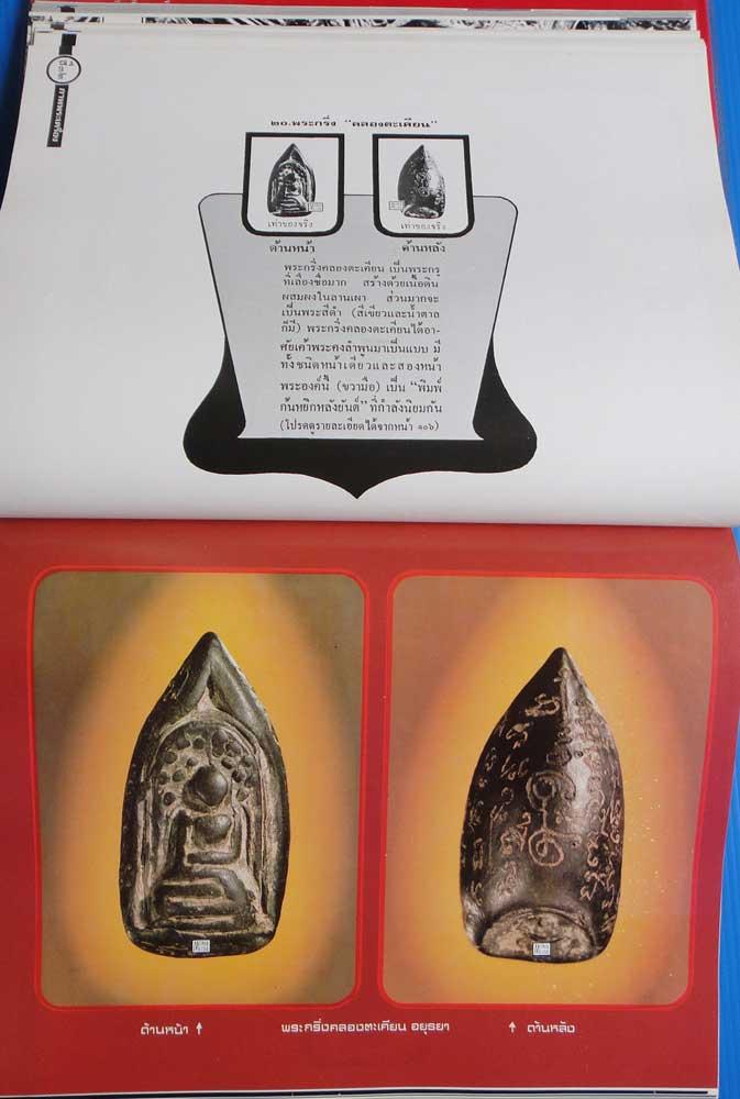 หนังสือภาพพระเครื่อง ๑ เล่มครู ๑ ของ  ประชุม  กาญจนวัฒน์ 16