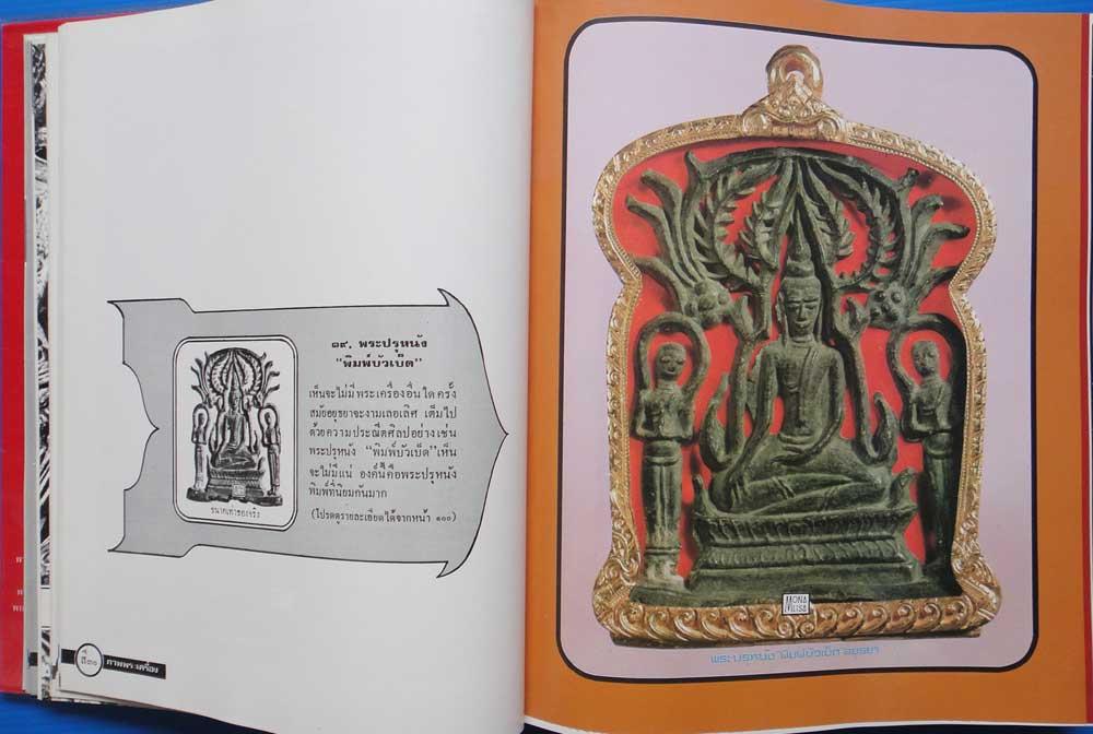 หนังสือภาพพระเครื่อง ๑ เล่มครู ๑ ของ  ประชุม  กาญจนวัฒน์ 17