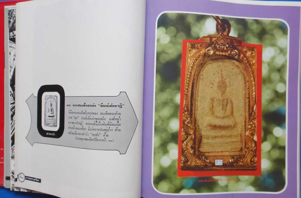 หนังสือภาพพระเครื่อง ๑ เล่มครู ๑ ของ  ประชุม  กาญจนวัฒน์ 20