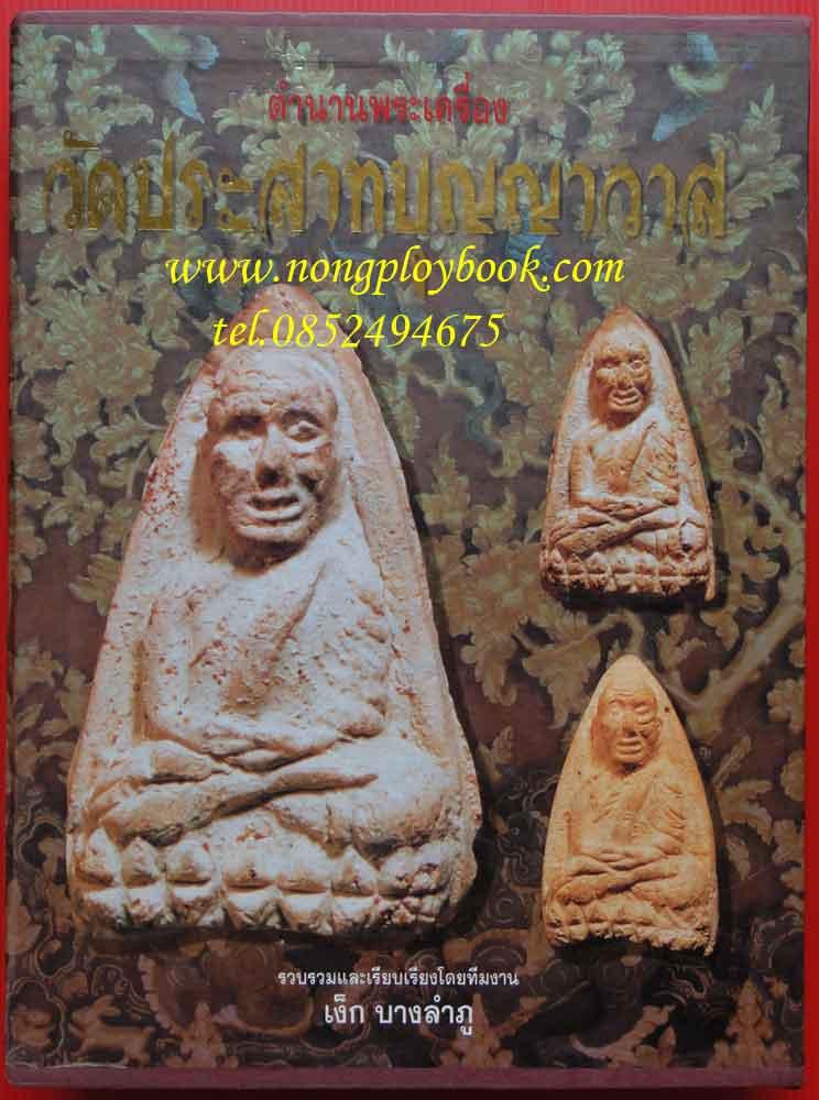 หนังสือตำนานพระเครื่อง วัดประสาทบุญญาวาส เรียบเรียงโดย เง็ก บางลำภู