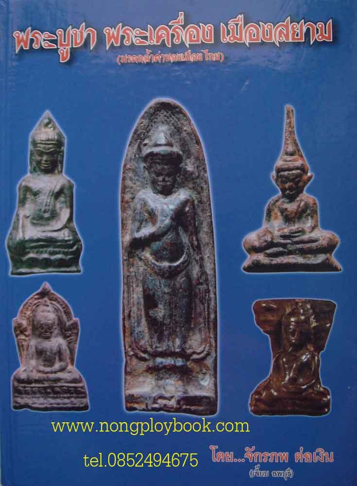 หนังสือพระบูชา พระเครื่อง เมืองสยาม จัดทำโดยจักรภพ ต่อเงิน