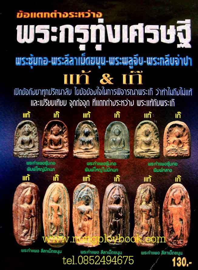หนังสือข้อแตกต่างระหว่างพระกรุทุ่งเศรษฐี พระซุ้มกอ-ลีลาเม็ดขนุน-พระพลูจีบ-พระกลีบจำปาแท้เก๊