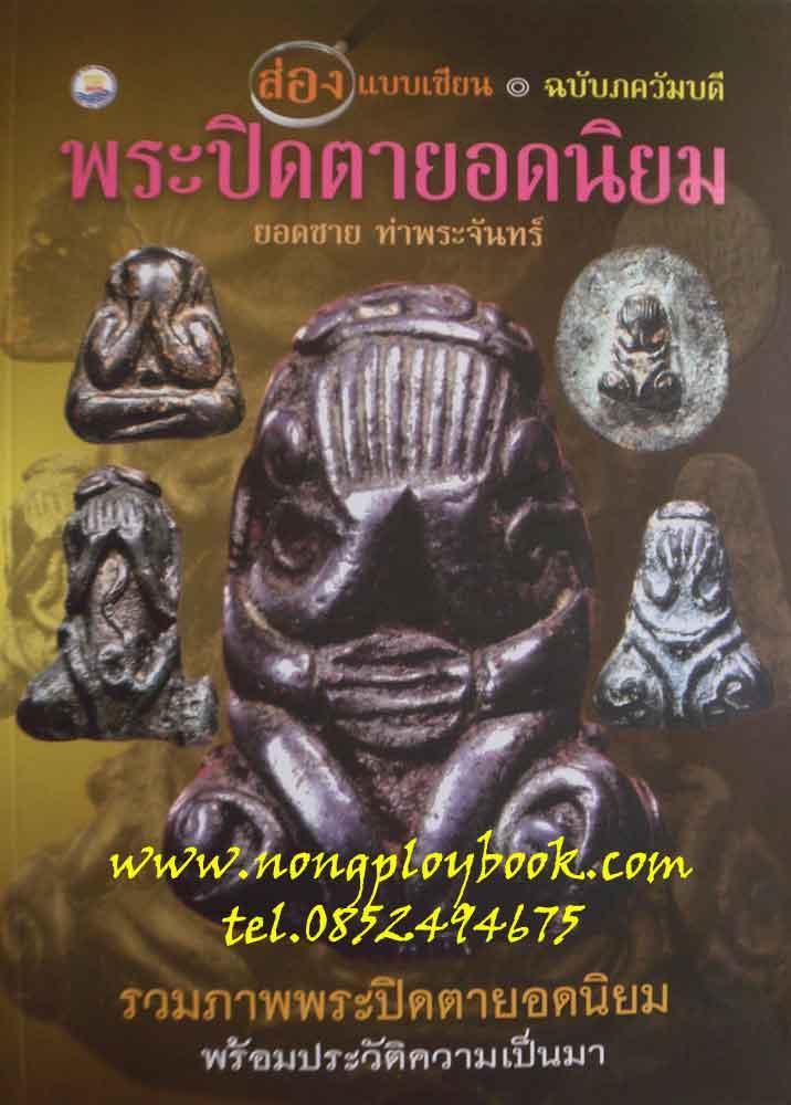 หนังสือส่องแบบเซียน ฉบับภควัมบดี พระปิดตายอดนิยม