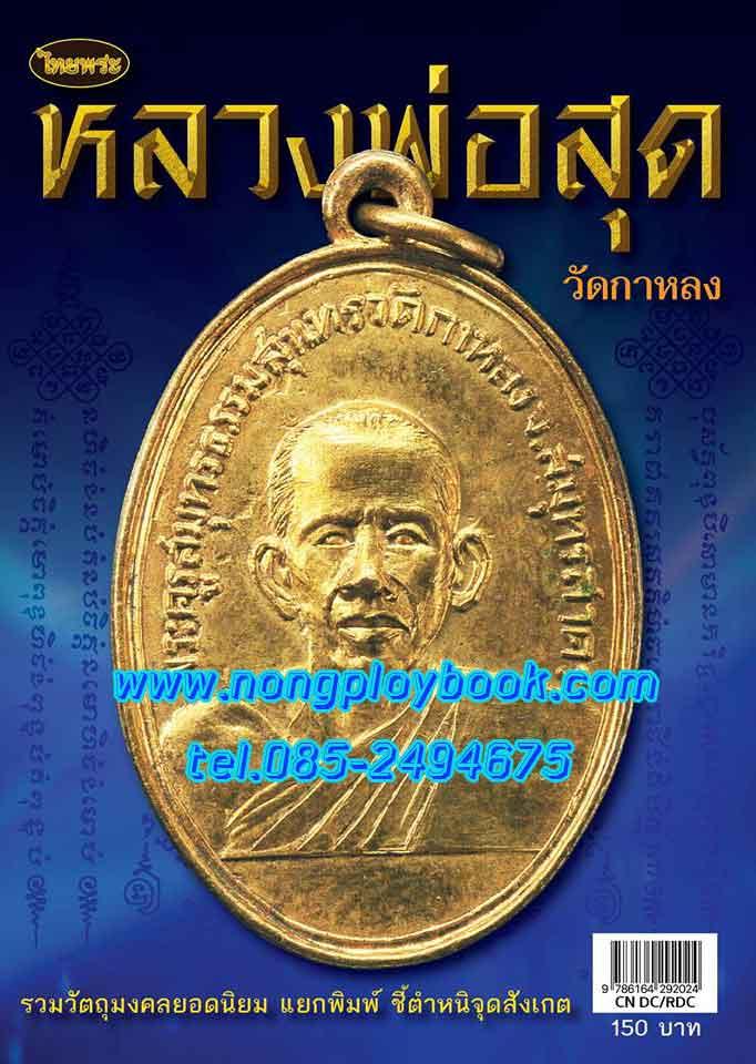 หนังสือไทยพระ หลวงพ่อสุด วัดกาหลง รวมวัตถุมงคลยอดนิยม แยกพิมพ์ ชี้ตำหนิจุดสังเกต