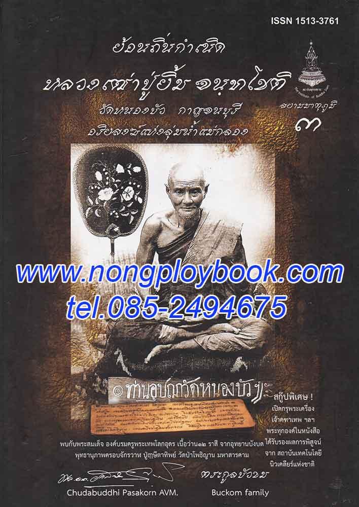 ย้อนถิ่นกำเนิดหลวงเฒ่าปู่ยิ้ม วัดหนองบัวกาญจนบุรี