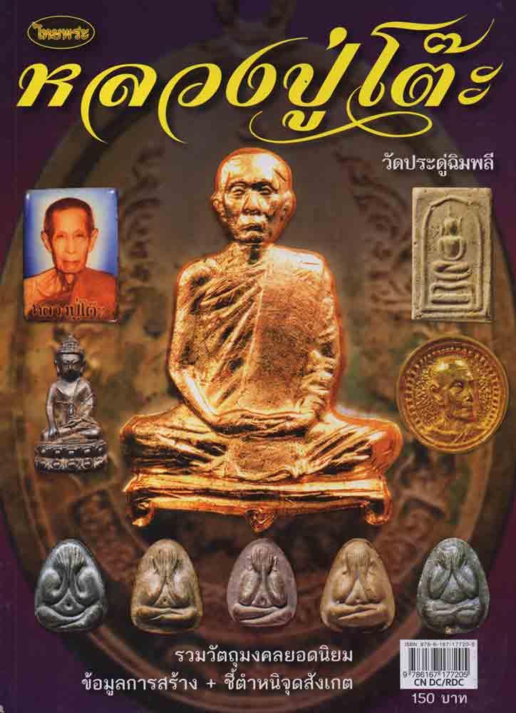 หนังสือไทยพระหลวงปู่โต๊ะ วัดประดู่ฉิมพลี